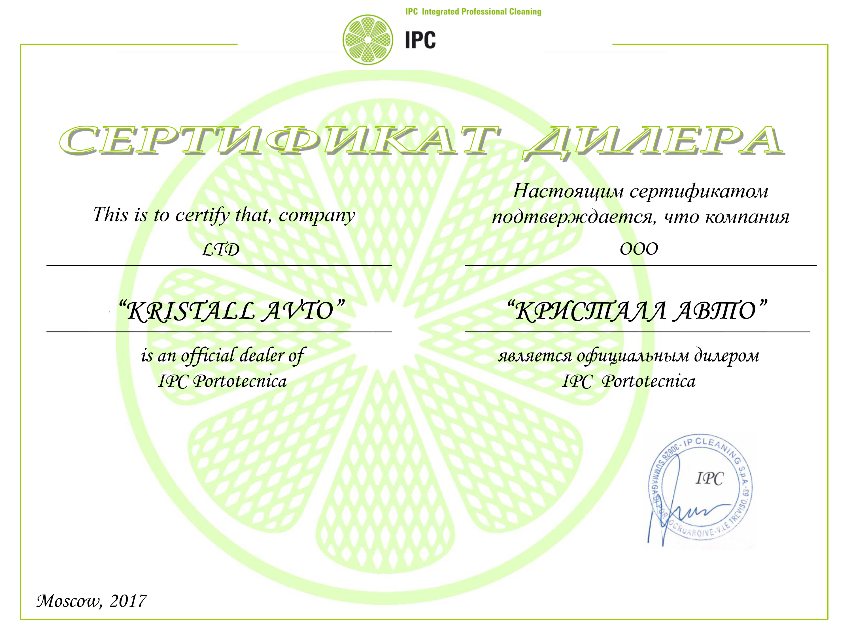 Сертификат ООО Кристал Авто IPC